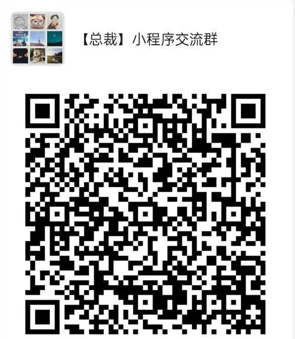微信交流群 到期时间:2024/03/30
