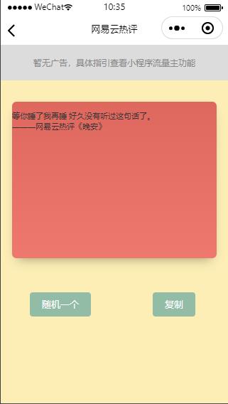 【单前端】工具箱小程序