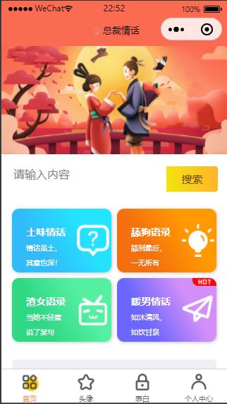 多功能QQ微信双端小程序源码